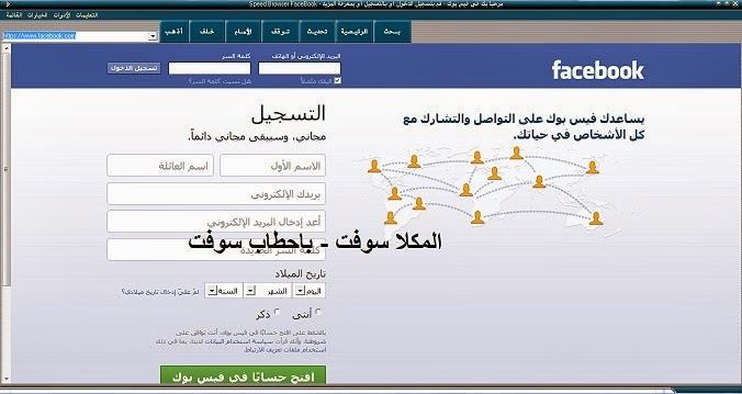 Speed Browser FaceBook 1.0, 2013 HomeSpeed.jpg
