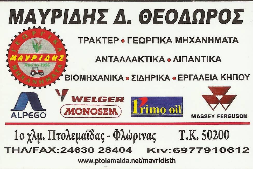 ΜΑΥΡΙΔΗΣ Δ.ΘΕΟΔΩΡΟΣ
