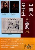 展覧会チラシ(PDF)