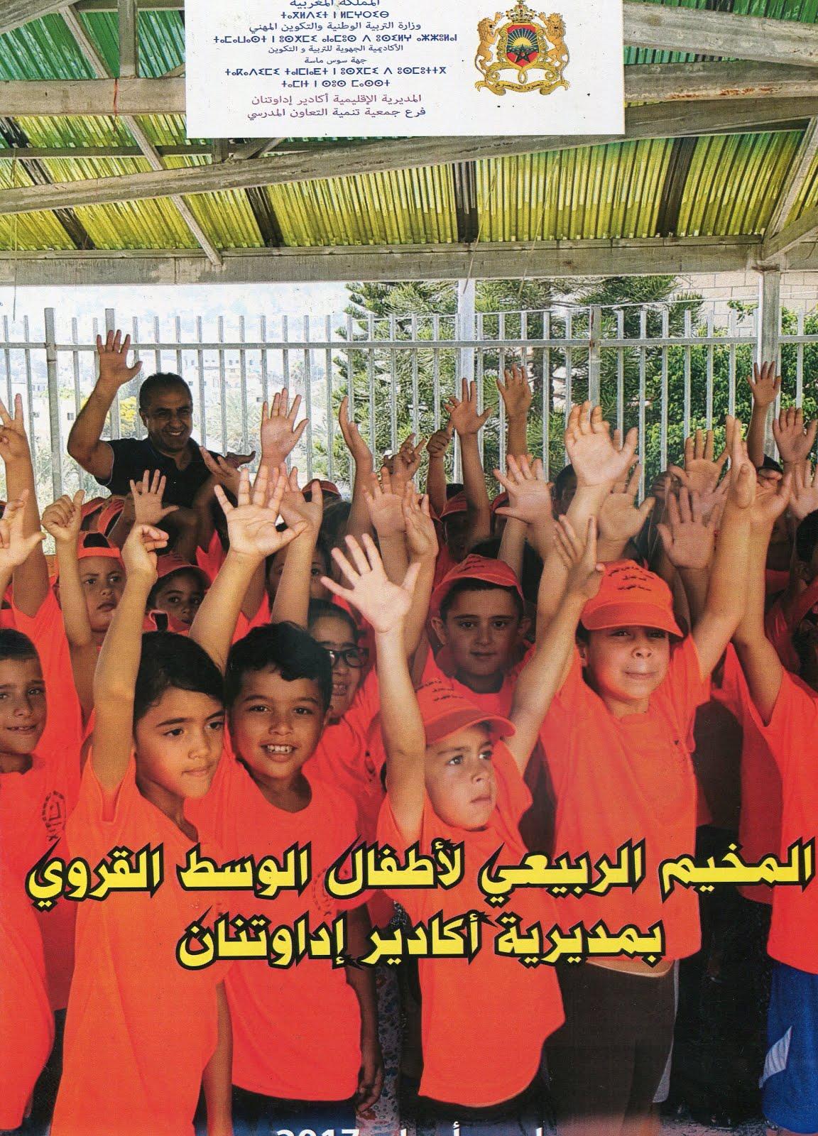المخيم الربيعي المدرسي الحضاري لتلاميذ اللقرى اكادير اداوتنان 2017