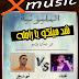 مهرجان شيدو حيلكو غناء صلصه العجيب توزيع سردينه ابو ياسين