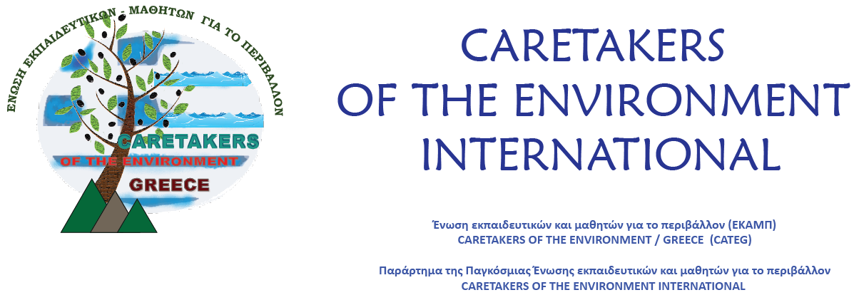 "<p align=""center""> Caretakers <br> of the Environment International <br>Greece </p>"