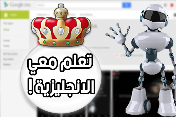 EVA الروبوت الذي سوف يعلمك اللغة الانجليزية