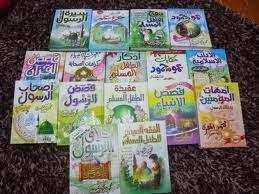 الموسوعة الذهبية للطفل المسلم والشباب 16 مجلدا