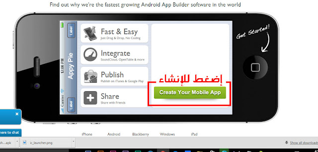How to create app to your blog