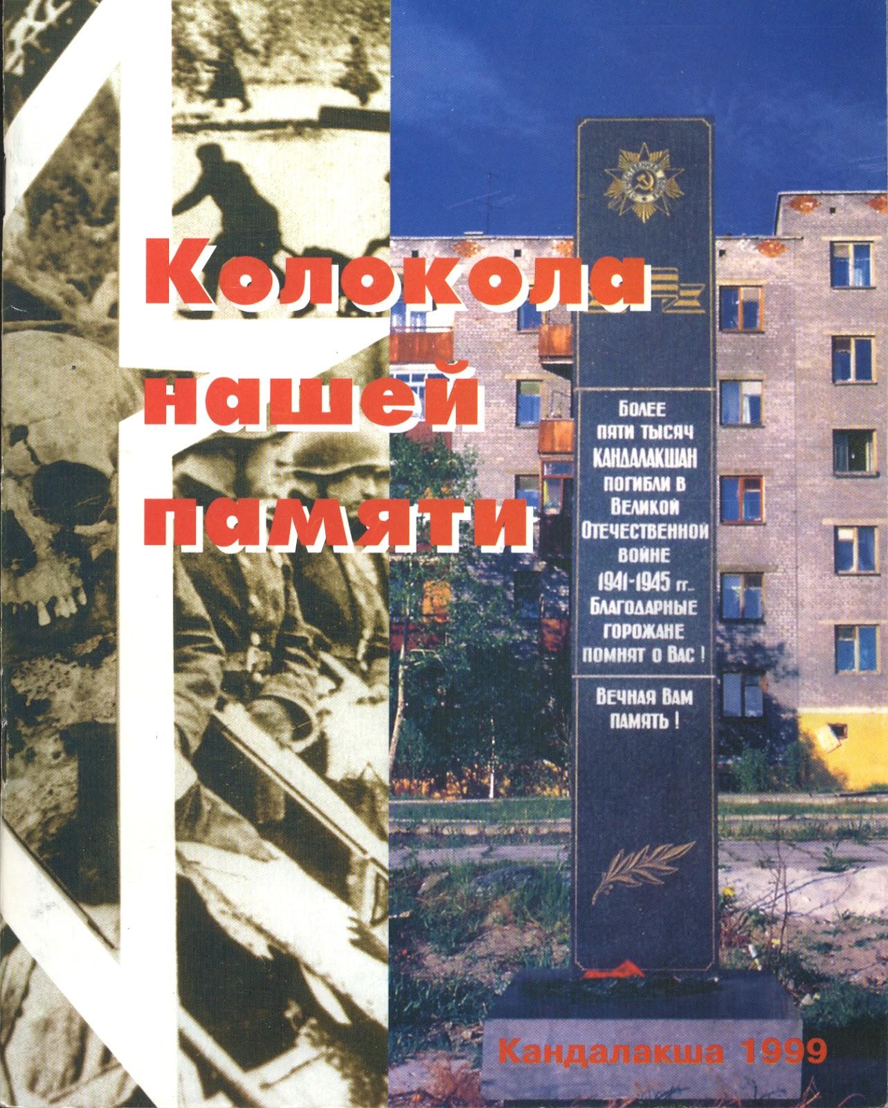 румянцев разгром врага в заполярье полнолуния календарю
