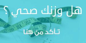حاسبة مؤشر كتلة الجسم
