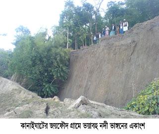 কানাইঘাট জয়ফৌদ গ্রামে ভয়াবহ নদী ভাঙ্গন