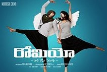 Romeo 2014 Telugu Movie Watch Online