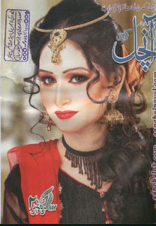 Aanchal Digest May 2014 pdf.
