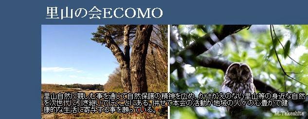里山の会ECOMO