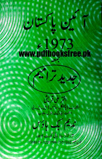 Aain e Pakistan 1973 Urdu Bama Jadeed Tarameem Pdf Free Download