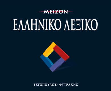 fjalor greqisht greqisht