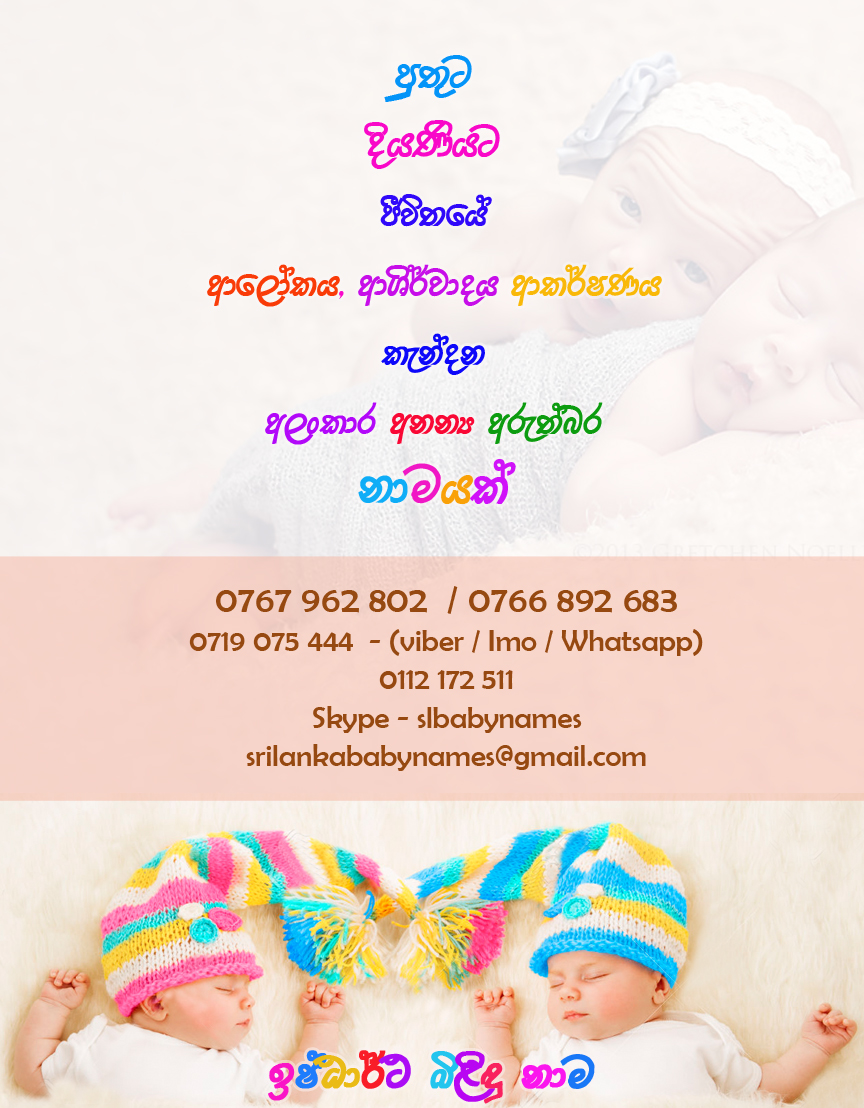 SRI LANKA BABY NAMES