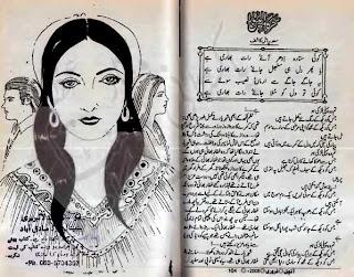 1 p49 1 - Sehar ka Awaleen Tara by Sadia Amal Kashif