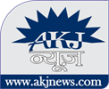 AKJ NEWS | Online Hindi News Portal
