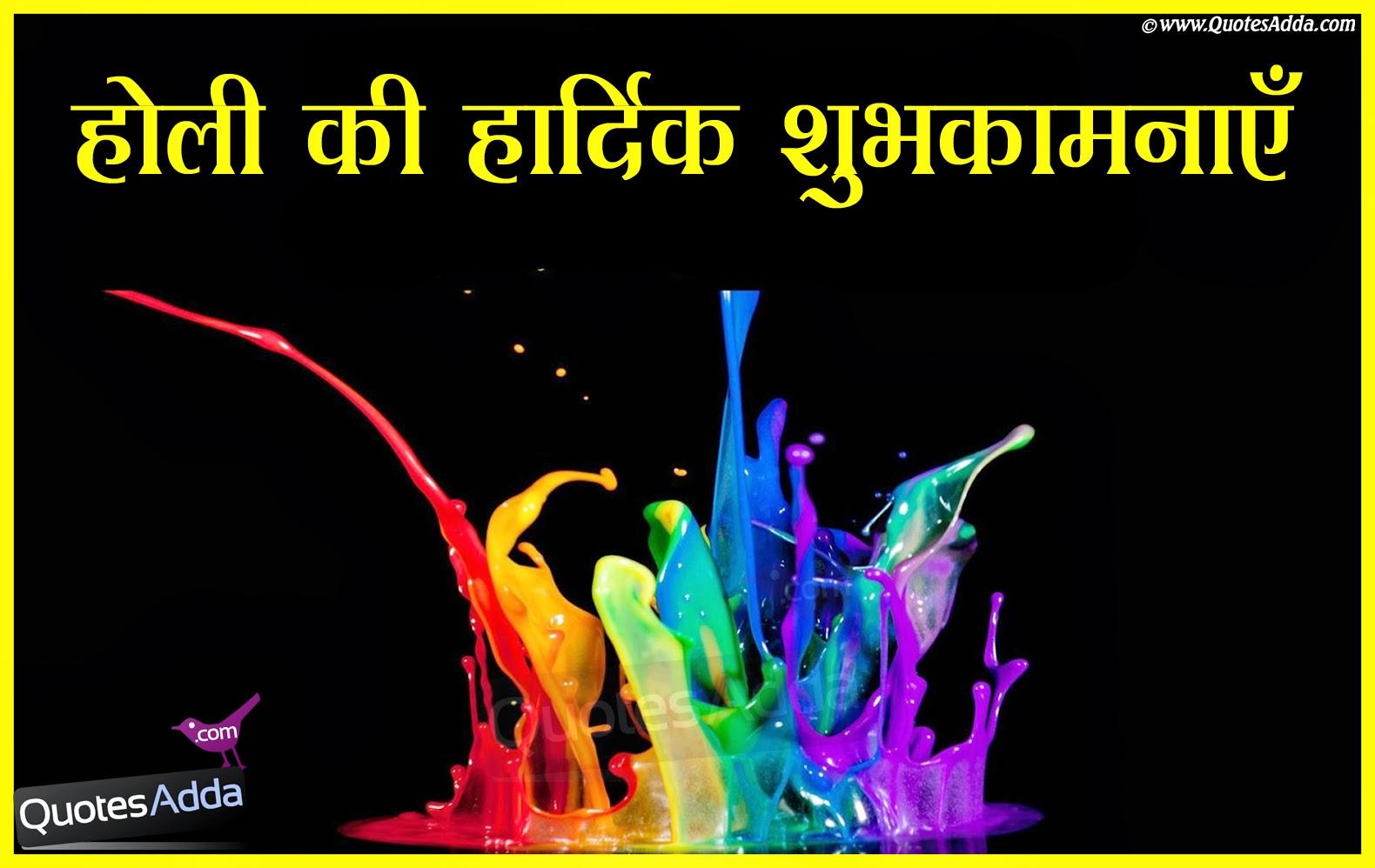 Best+Hindi+Holi+Shayari+-+QuotesAdda.com+-+New+Hindi+Love+Shayari.jpg