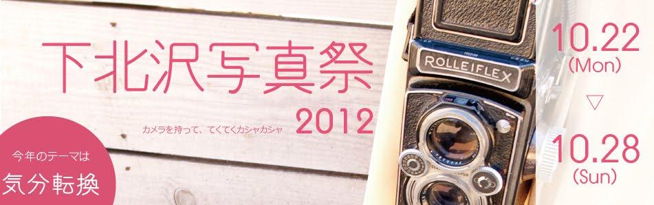 下北沢写真祭2012