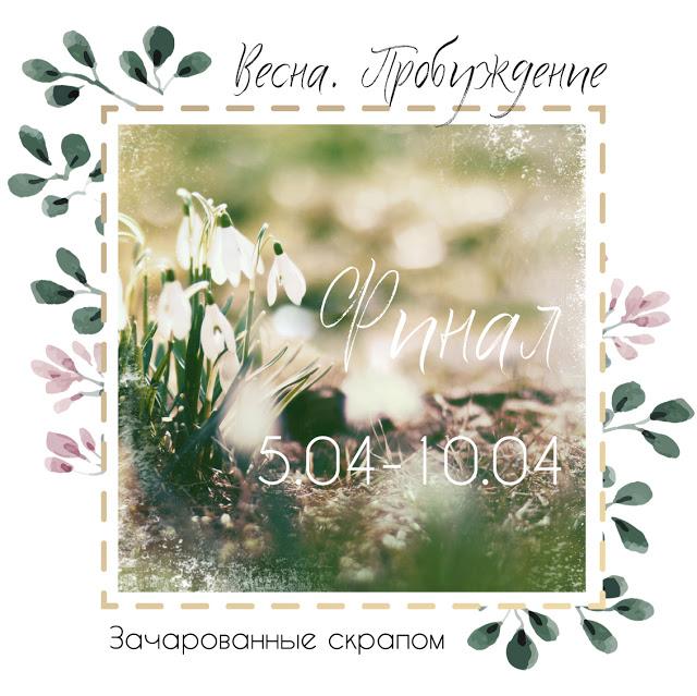 """Финал СП """"Весна. Пробуждение"""""""
