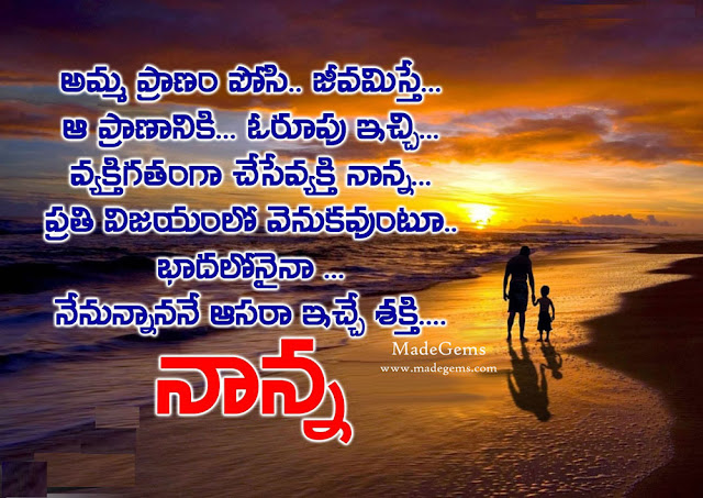 Happy Father's Day Telugu Quotes Text Message