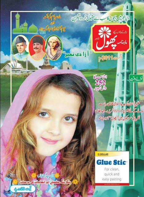 8 - Phool Magazine August 2011