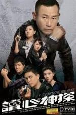 Độc Tâm Thần Thám -Thuật Độc Tâm - Every Move You Make TVB  20/20