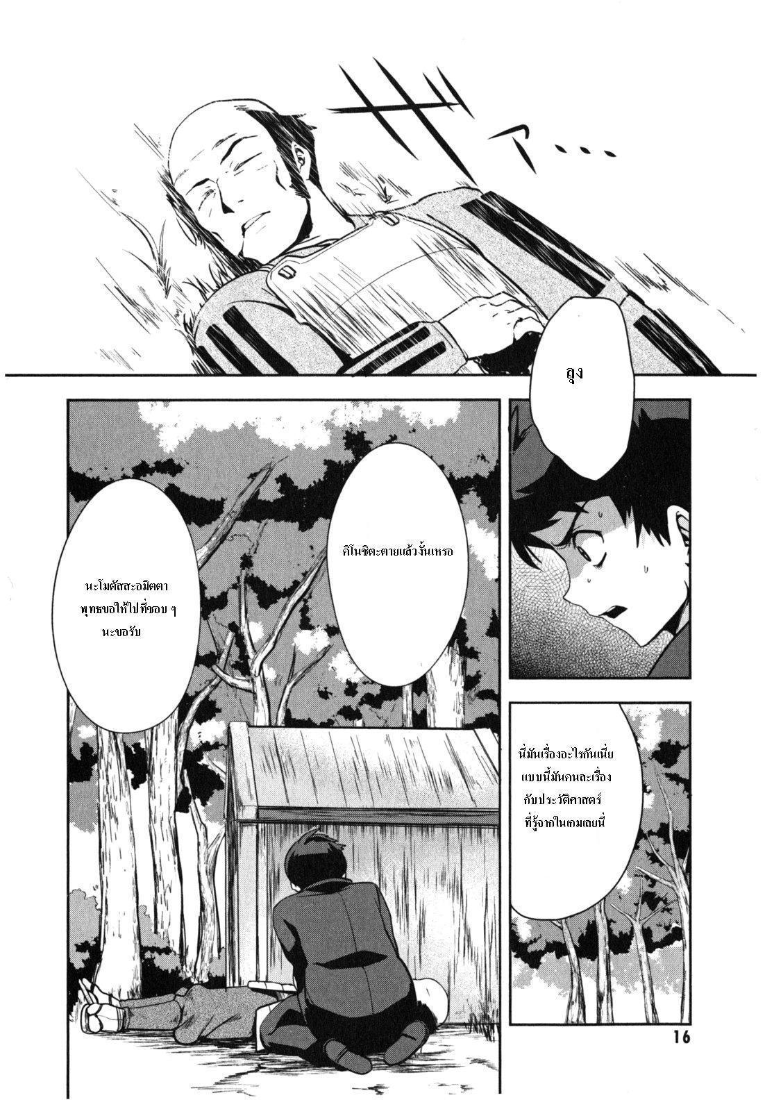 อ่านการ์ตูน Oda nobuna no yabou 1.1 ภาพที่ 14