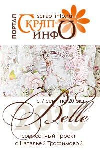 СП Belle