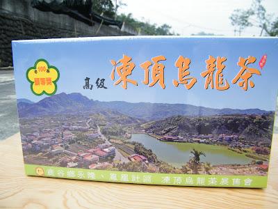 永隆鳳凰社區比賽茶 高級組