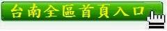 台南全區首頁入口