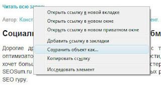 сохранение объекта по ссылке из сети Интернет