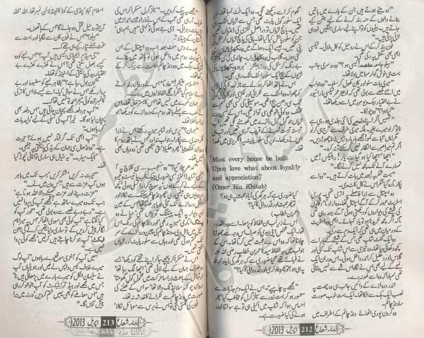 Famous urdu novels jannat key patey novel by nimra ahmed review