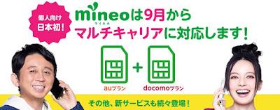 mineo(マイネオ)の評判と口コミauも使えるNTTドコモも9月から