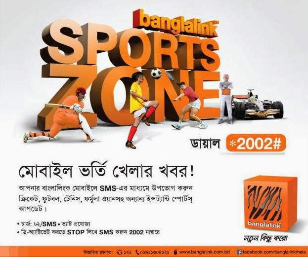 "Every Sports news at Banglalink Sports Zone through SMS  Charge 2Tk/SMS ,VAT Applicable Deactivate : Type ""STOP"" send sms to 2002"