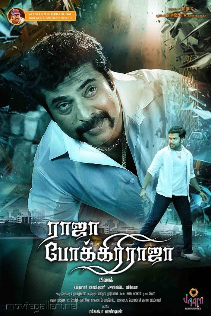 Kireedam Tamil Mp3 Songs Download