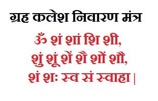 Grah Kalesh Shanti Mantra