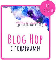 Блог-Хоп !!