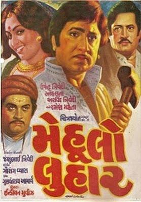 Mehulo Luhaar (1981) - Gujarati Movie