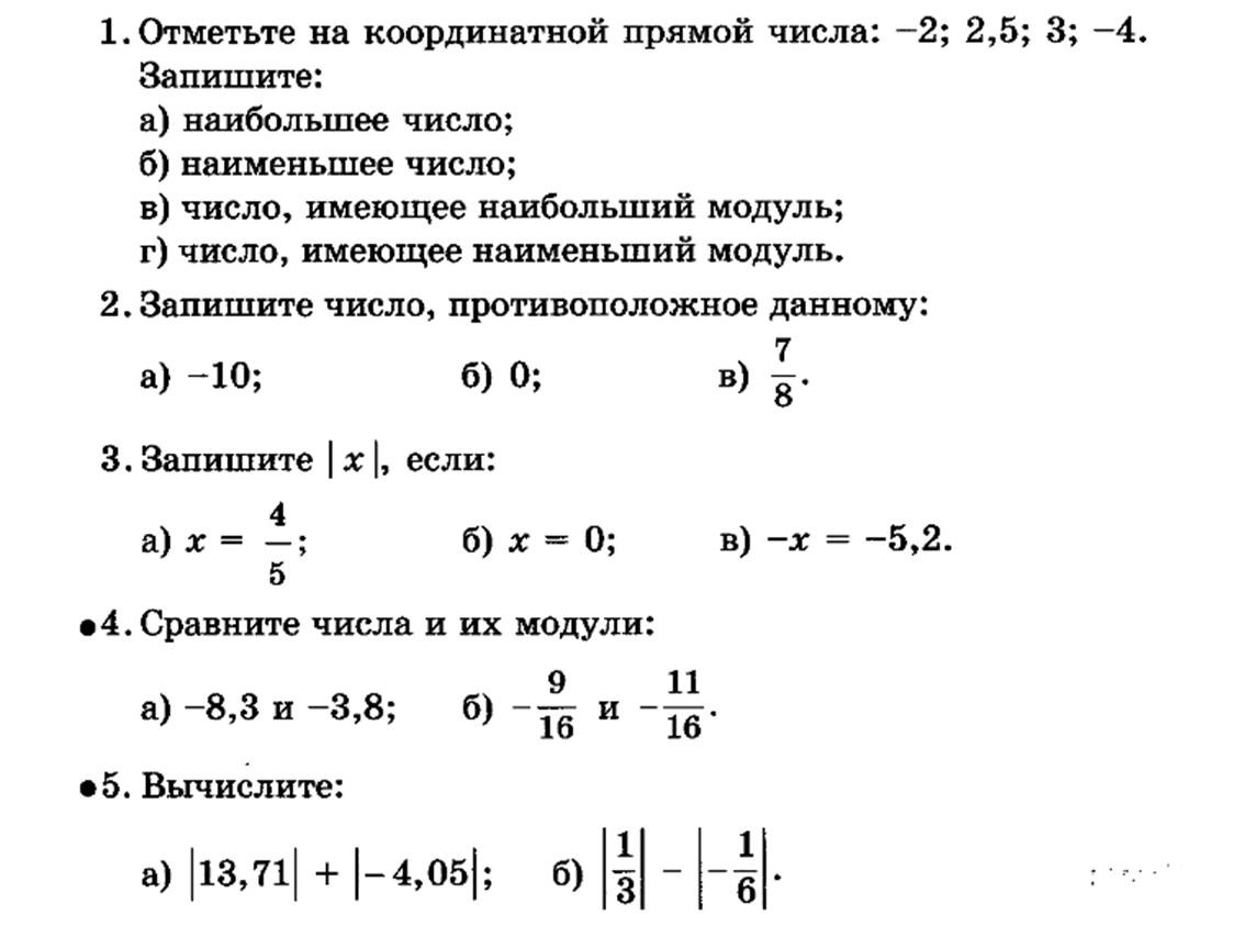 Решебник По Контрольной Работе По Математике 8 Класс