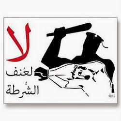 لا لعنف الشرطه