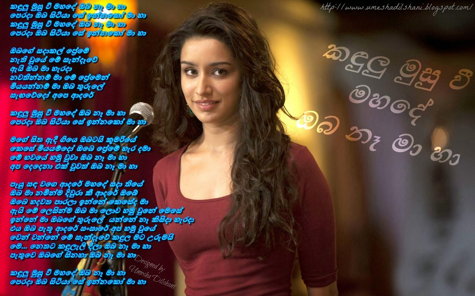 samakomdekloli club Kandulu Musu Vee Mahade (Aashiqui 2 Sinhala Song) ...