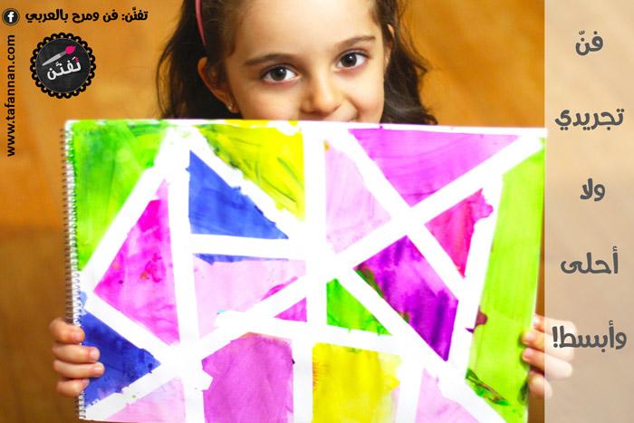 نشاط فن تجريدي ولا أحلى وأبسط للأطفال tape art painting for kids