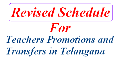 Teachers Promotions, transfers Rationalisation in Telangana revised schedule