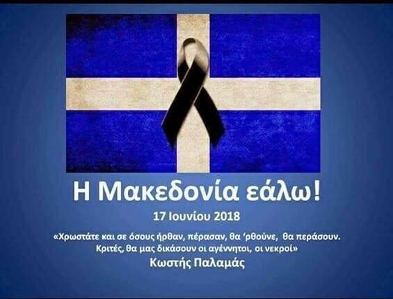 Η Μακεδονία εάλω !