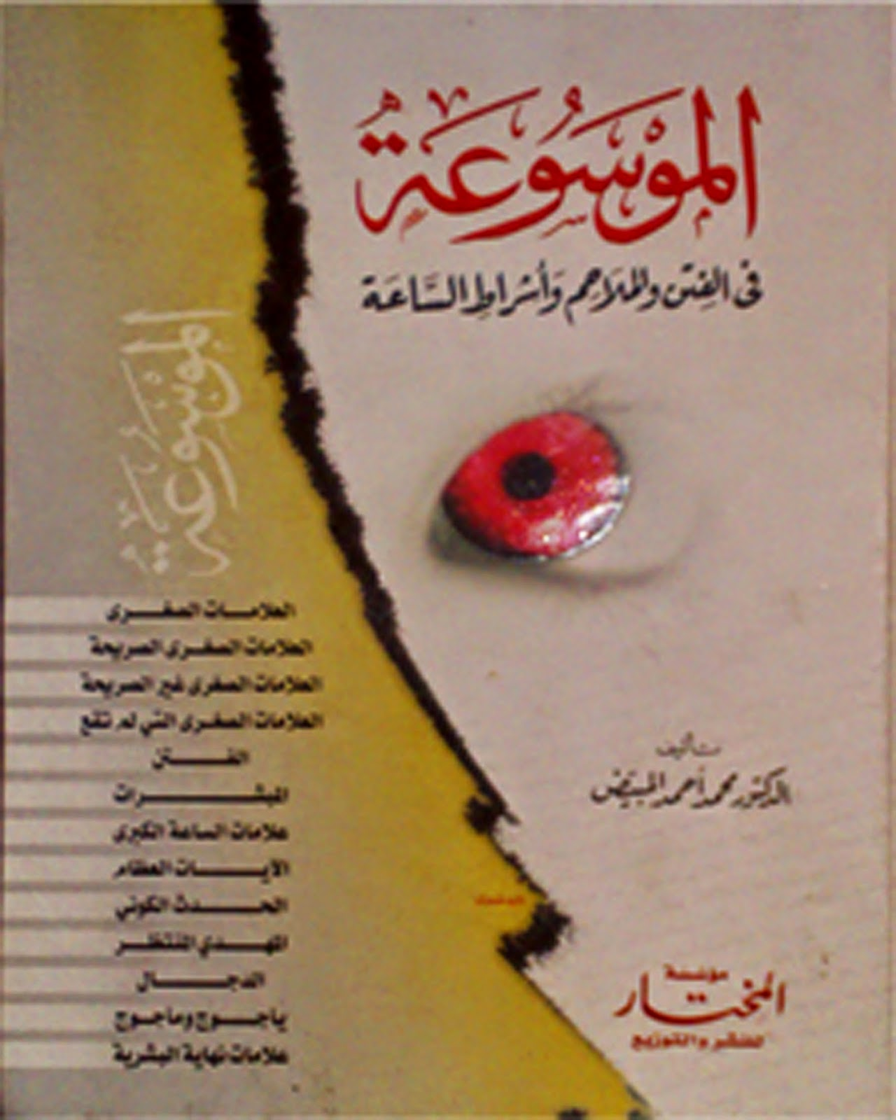 الموسوعة فى الفتن والملاحم وأشراط الساعة - محمد أحمد المبيض