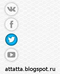 Социальные кнопки на css3 с эффектом вспышки с использованием шрифта Font-Awesome