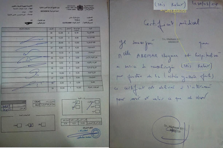 التلميذة شيماء أسمار تشكوا ظلم ادارة ثانوية المنصور الذهبي بتاونات