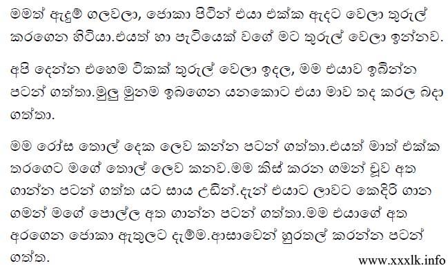 Sinhala Wala Katha Mage