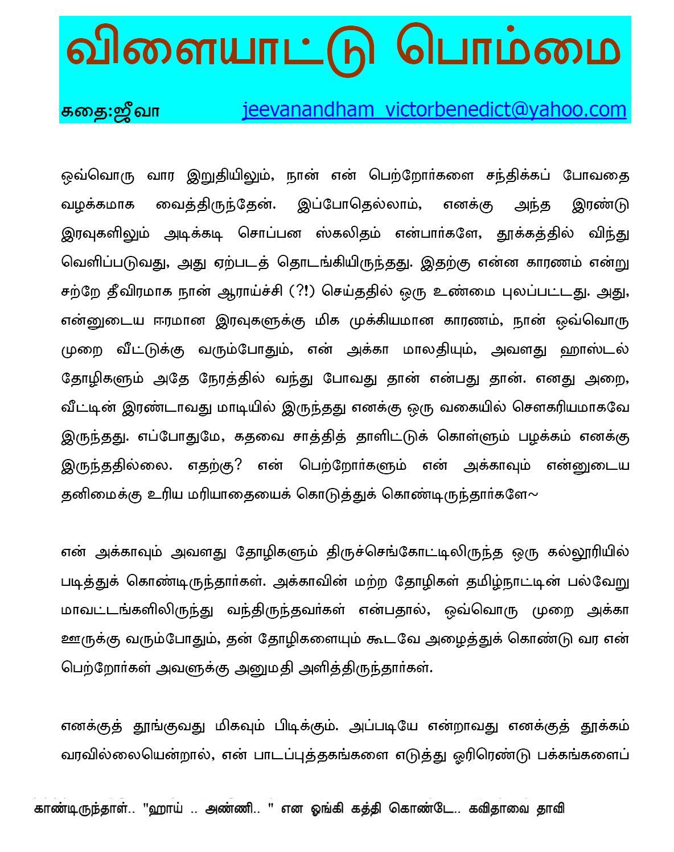 Kamakathikal In Tamil -tamil kamakathaikal