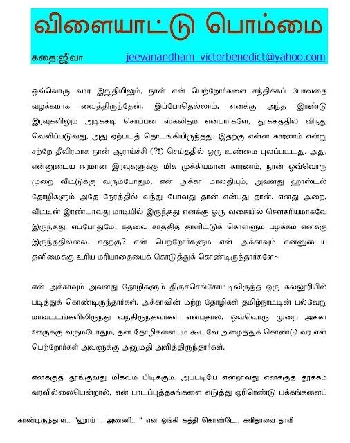 OLD Tamil Kama Kathaigal: Sushama akka mobile kama mobile alk Kama ...